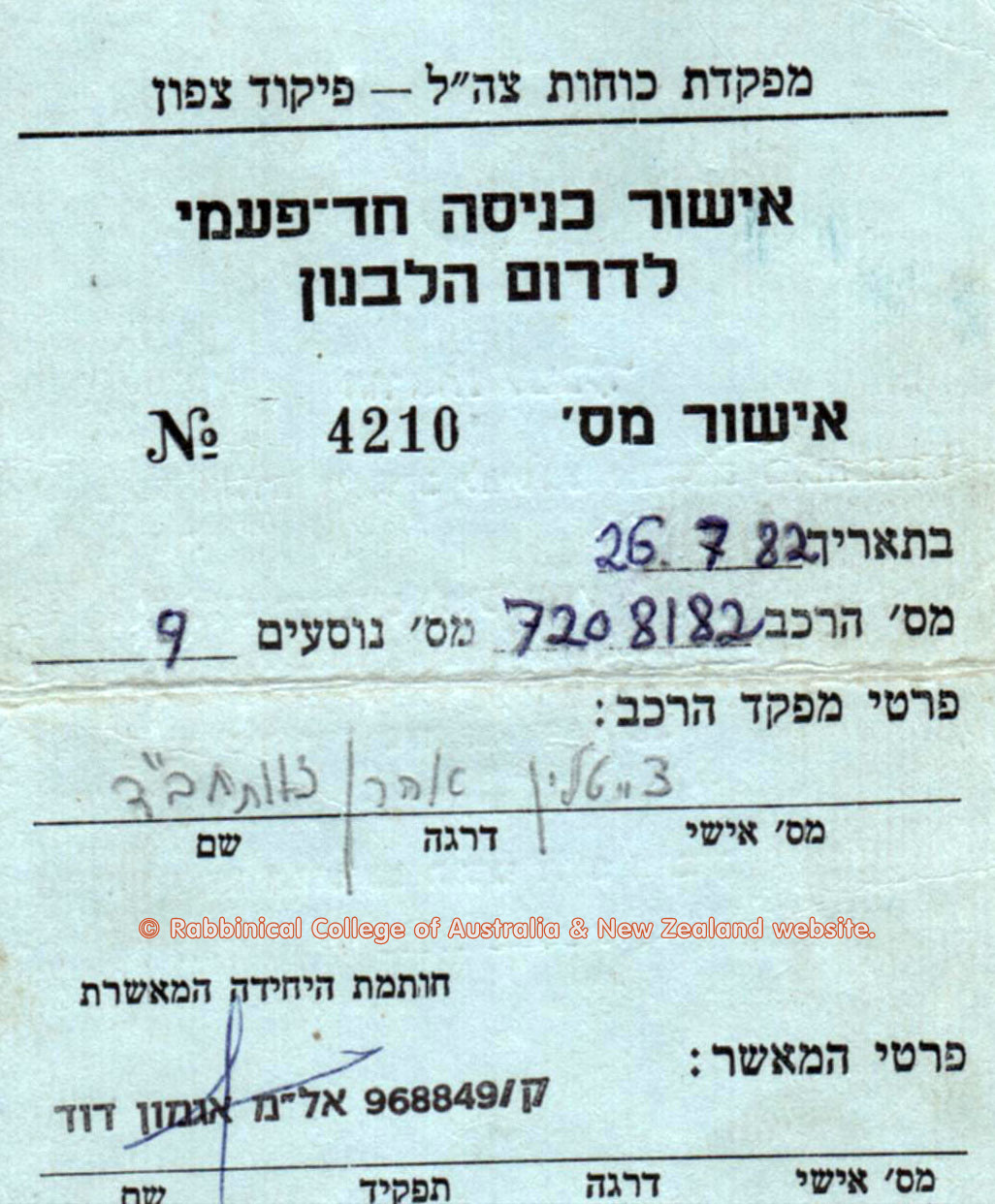 A permit into Lebanon, issued by the IDF on a subsequent mission.