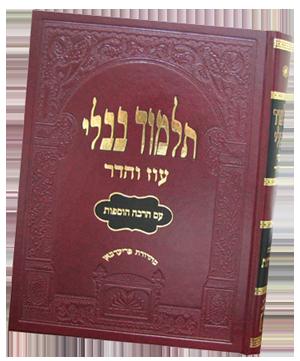 Torah Fusion